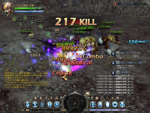 DN 2011-01-18 10-07-27 Tue.jpg